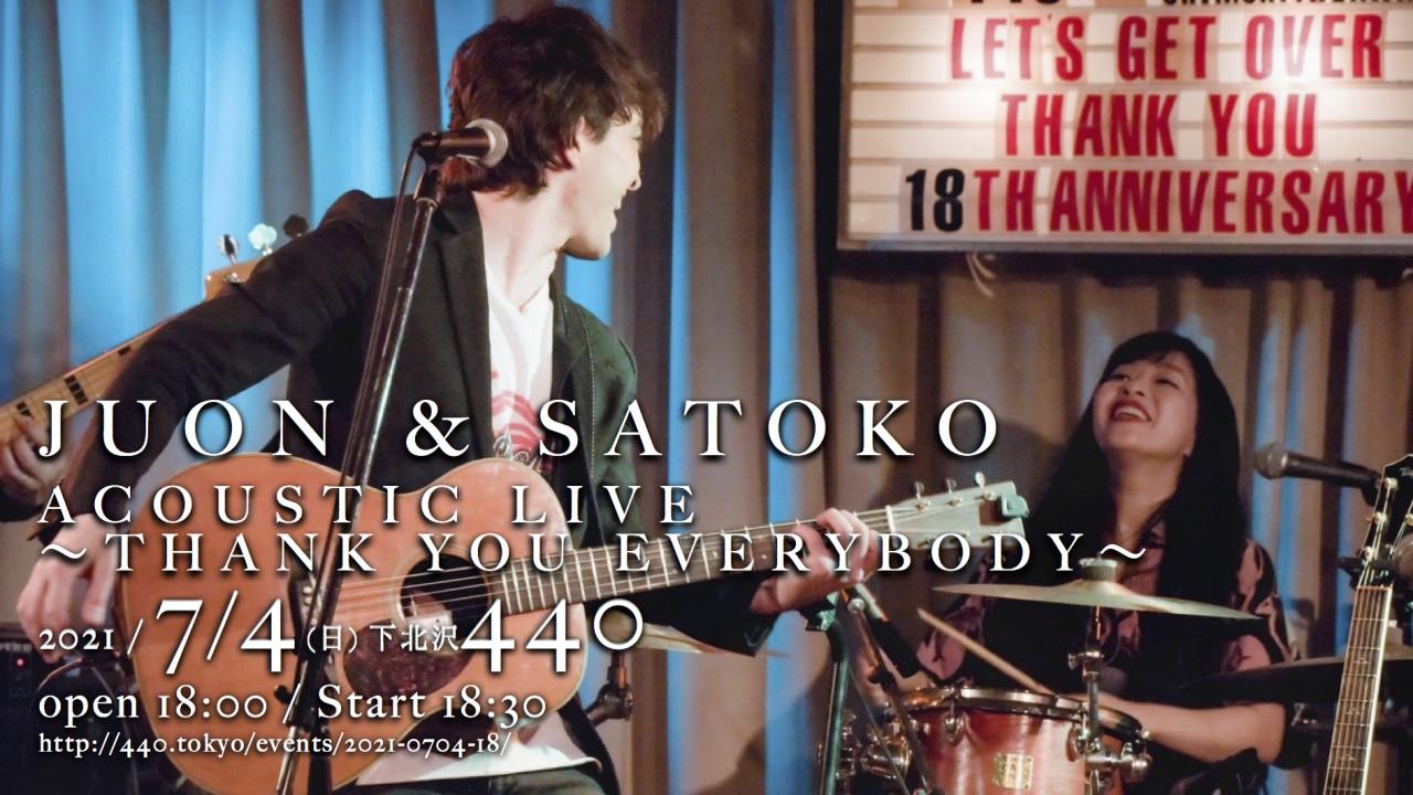 【来場 生配信】JUON & SATOKO ACOUSTIC LIVE 〜THANK YOU EVERYBODY〜
