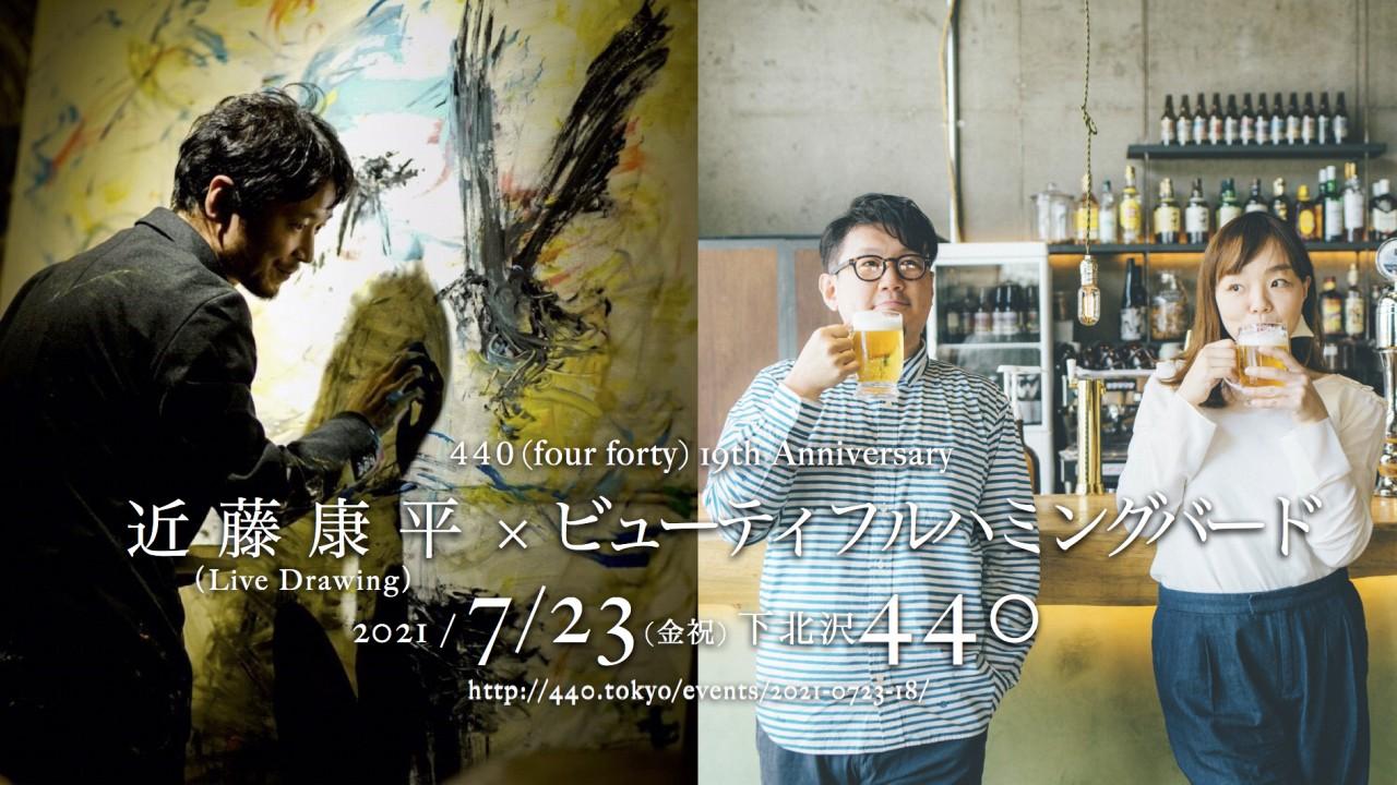 【来場 生配信】ビューティフルハミングバード × 近藤康平(Live Drawing) 440(four forty) 19th Anniversary