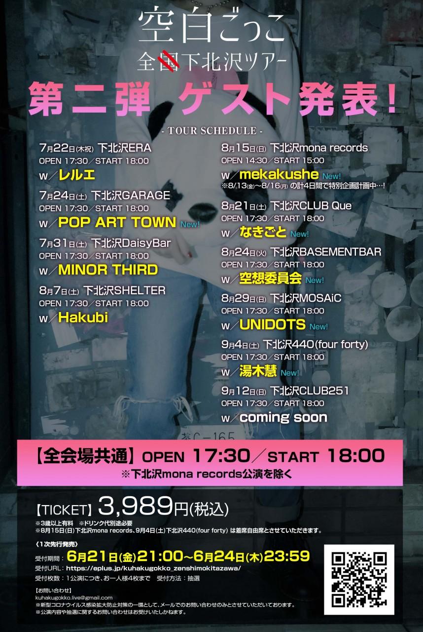 02kg_live_kokuchi_FIX