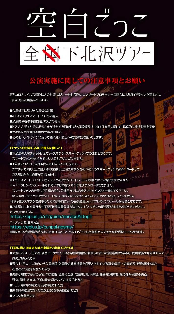 03_kg_live_kokuchi 1