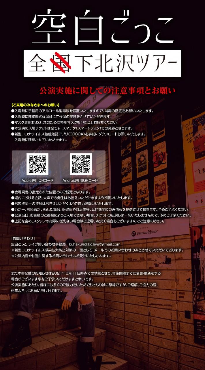 04_kg_live_kokuchi2