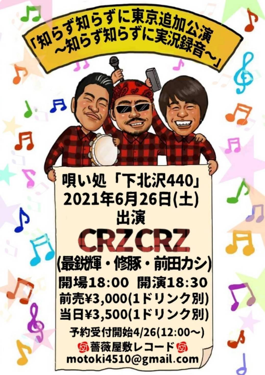 【来場】「知らず知らずに東京追加公演~知らず知らずに実況録音」出演:CRZCRZ(修豚・前田カシ・最鋭輝)