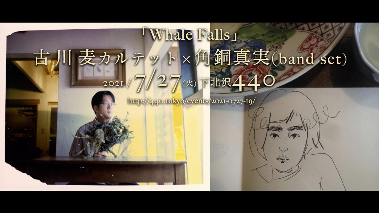 【来場 生配信】「Whale Falls」 古川麦カルテット × 角銅真実(band set)