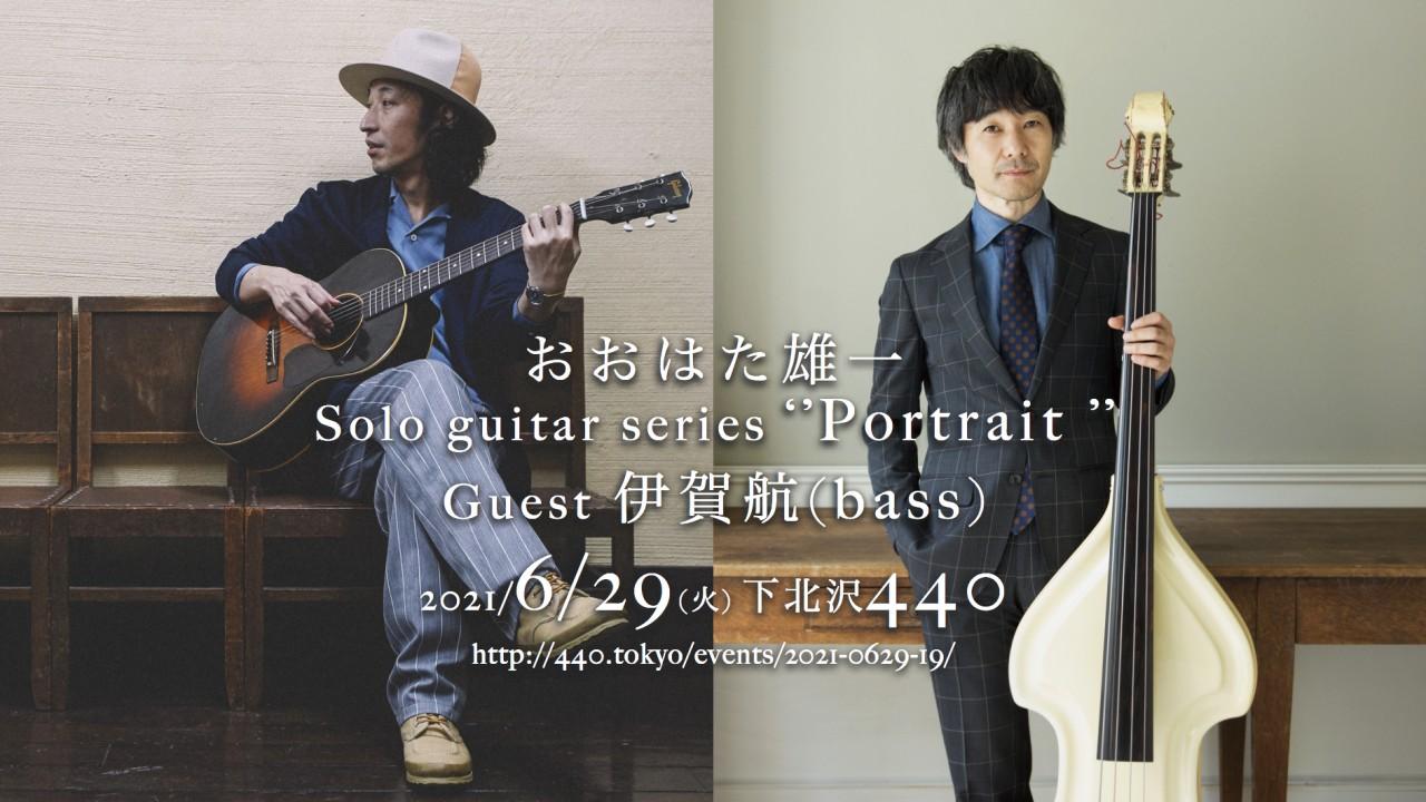【来場 生配信】おおはた雄一 solo guitar series  ''Portrait ''  Guest 伊賀航(bass)