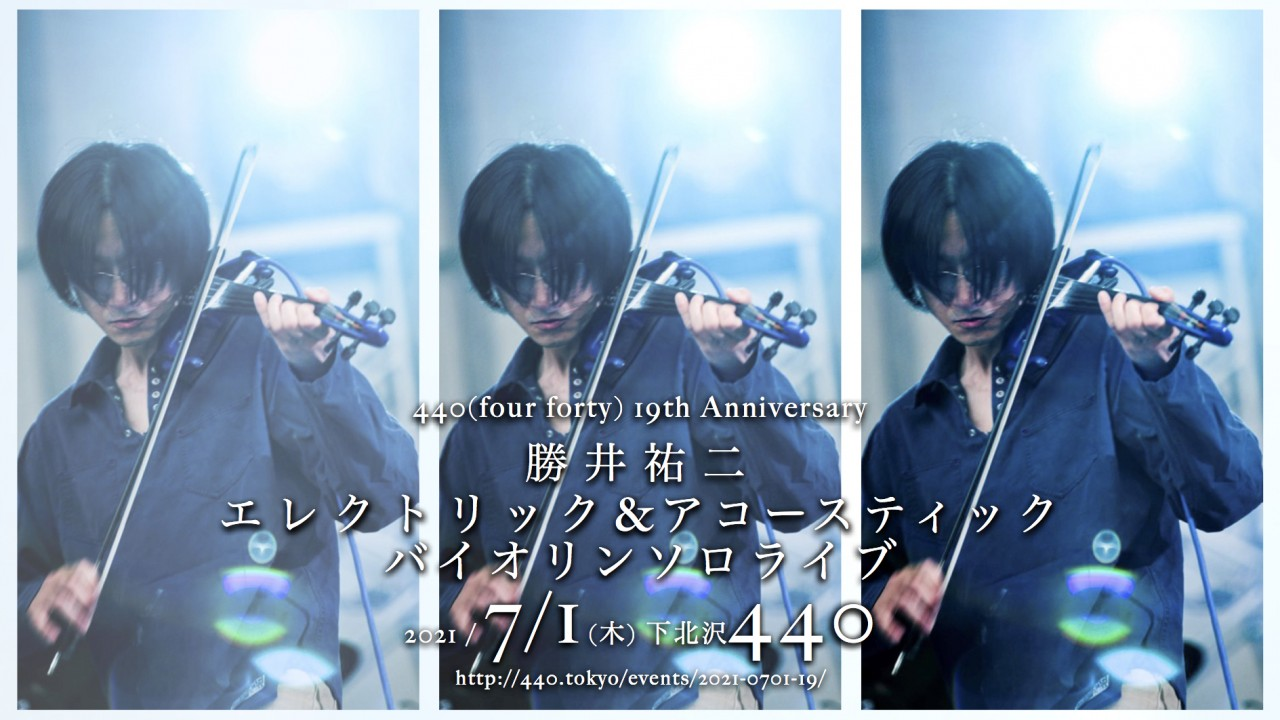 【来場 生配信】勝井祐二 エレクトリック & アコースティック バイオリンソロライブ 440(four forty) 19th Anniversary