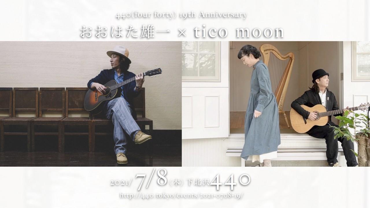 【来場 生配信】おおはた雄一 × tico moon 440(four forty) 19th Anniversary