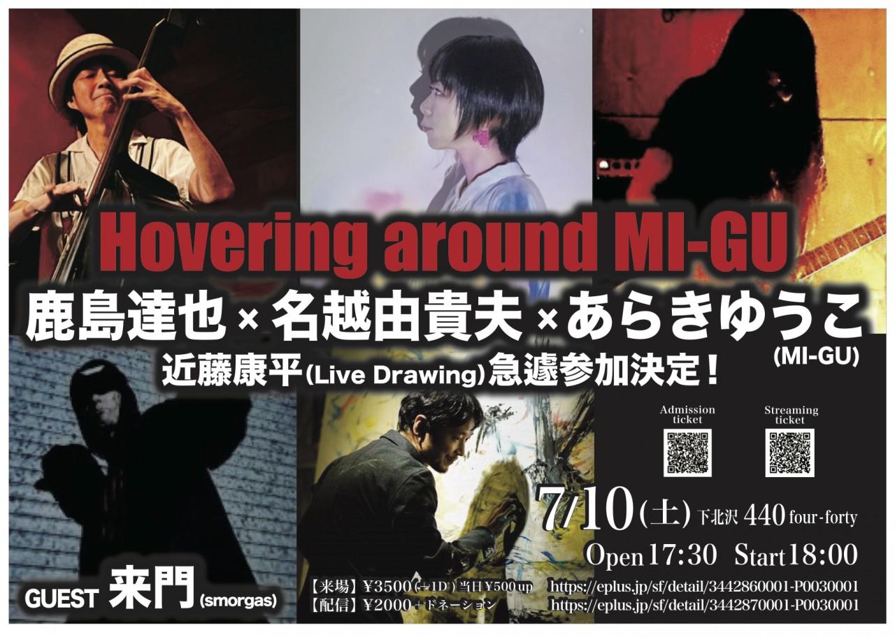 【来場 生配信】《 Hovering around MI-GU 》出演:鹿島達也 × 名越由貴夫 × あらきゆうこ(MI-GU) ゲスト:来門 / 近藤康平(Live Drawing)
