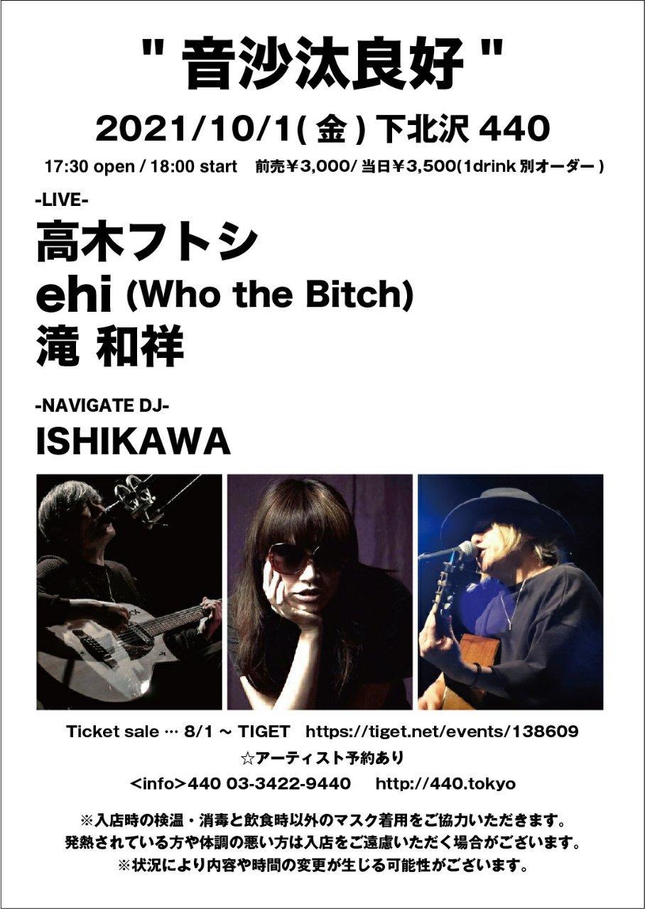 """※時間変更【来場】""""音沙汰良好"""" 出演:-LIVE- 高木フトシ / ehi (Who the Bitch) / 滝 和祥 / -NAVIGATE DJ- ISHIKAWA"""