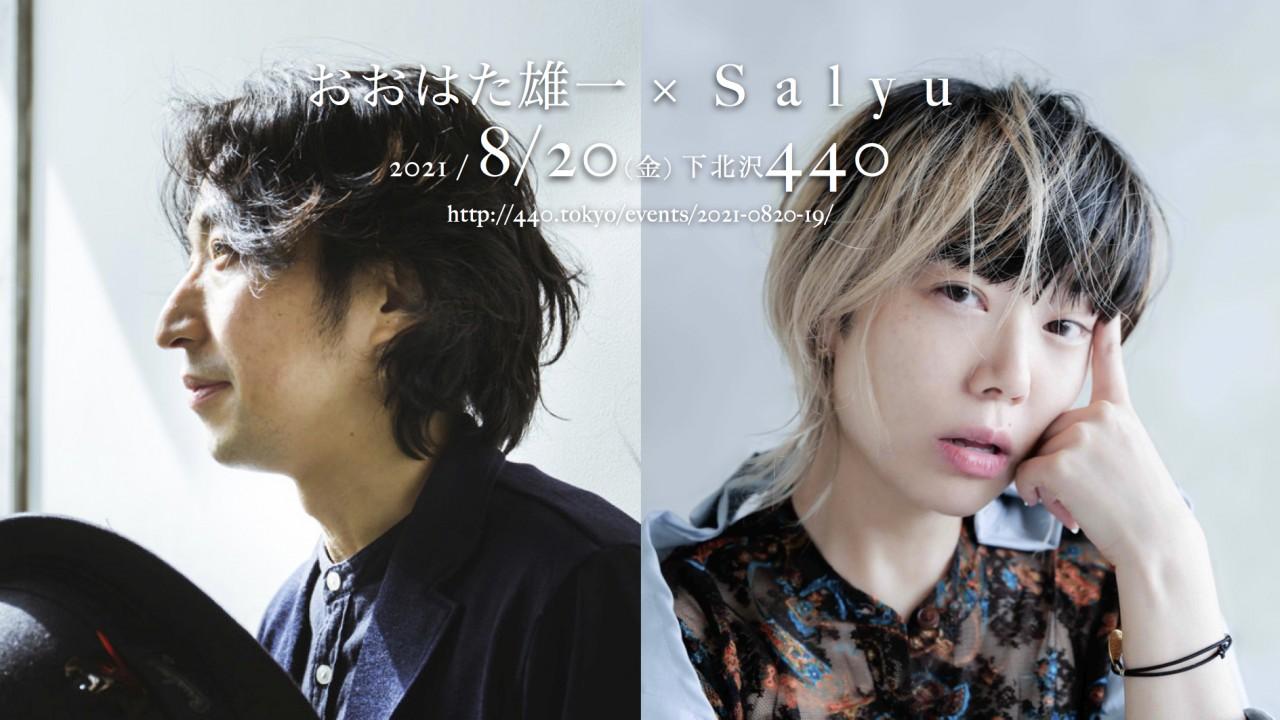 【来場】Salyu × おおはた雄一