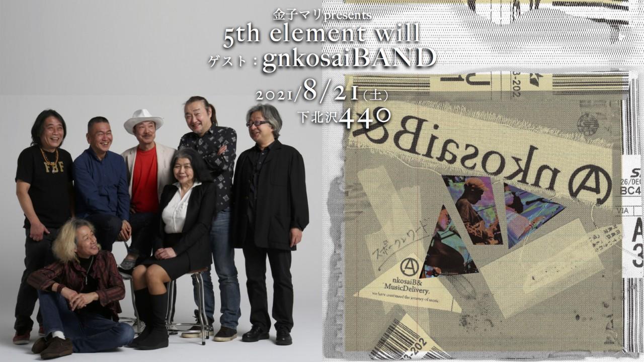※公演中止【来場】金子マリpresents 5th element will ゲスト:gnkosaiBAND