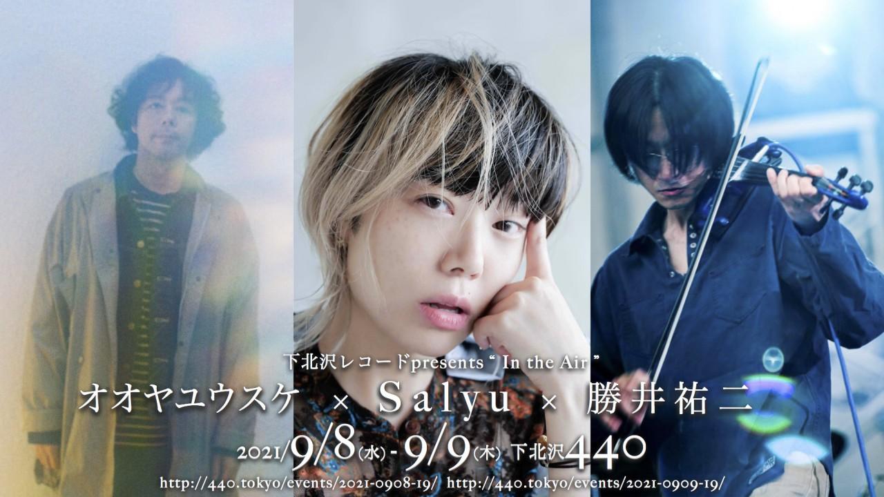 【Day1 来場】Salyu × オオヤユウスケ × 勝井祐二