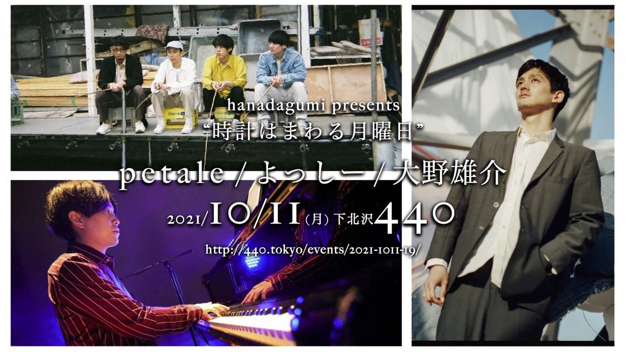 """【来場 生配信】hanadagumi presents """"時計はまわる月曜日"""" 出演:petale / よっしー / 大野雄介"""