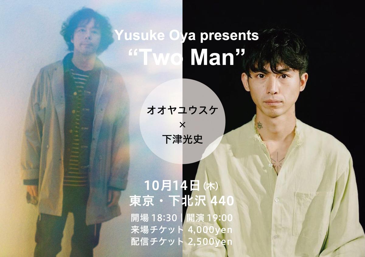 【来場 生配信】Yusuke Oya presents「Two Man」 出演:オオヤユウスケ(Polaris)× 下津光史(踊ってばかりの国)