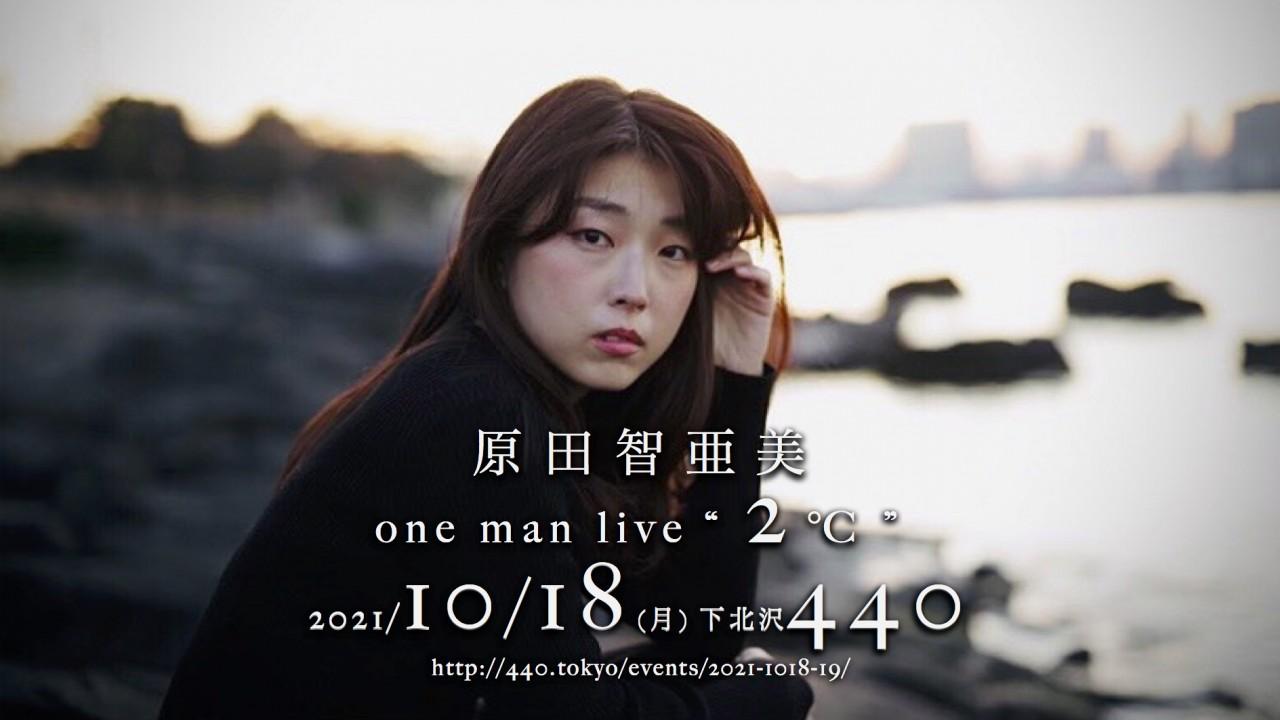 """【来場 生配信】原田智亜美 one man live """" 2℃ """" support:Pf.山崎周之、Gt.設楽博臣"""