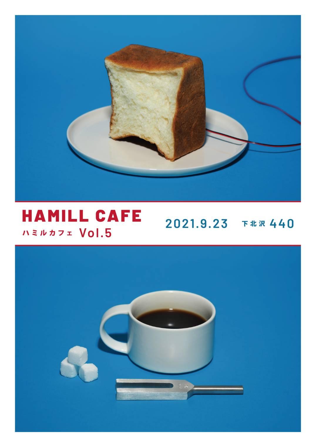 【来場 生配信】ドレミハミル ハミルカフェ vol.5
