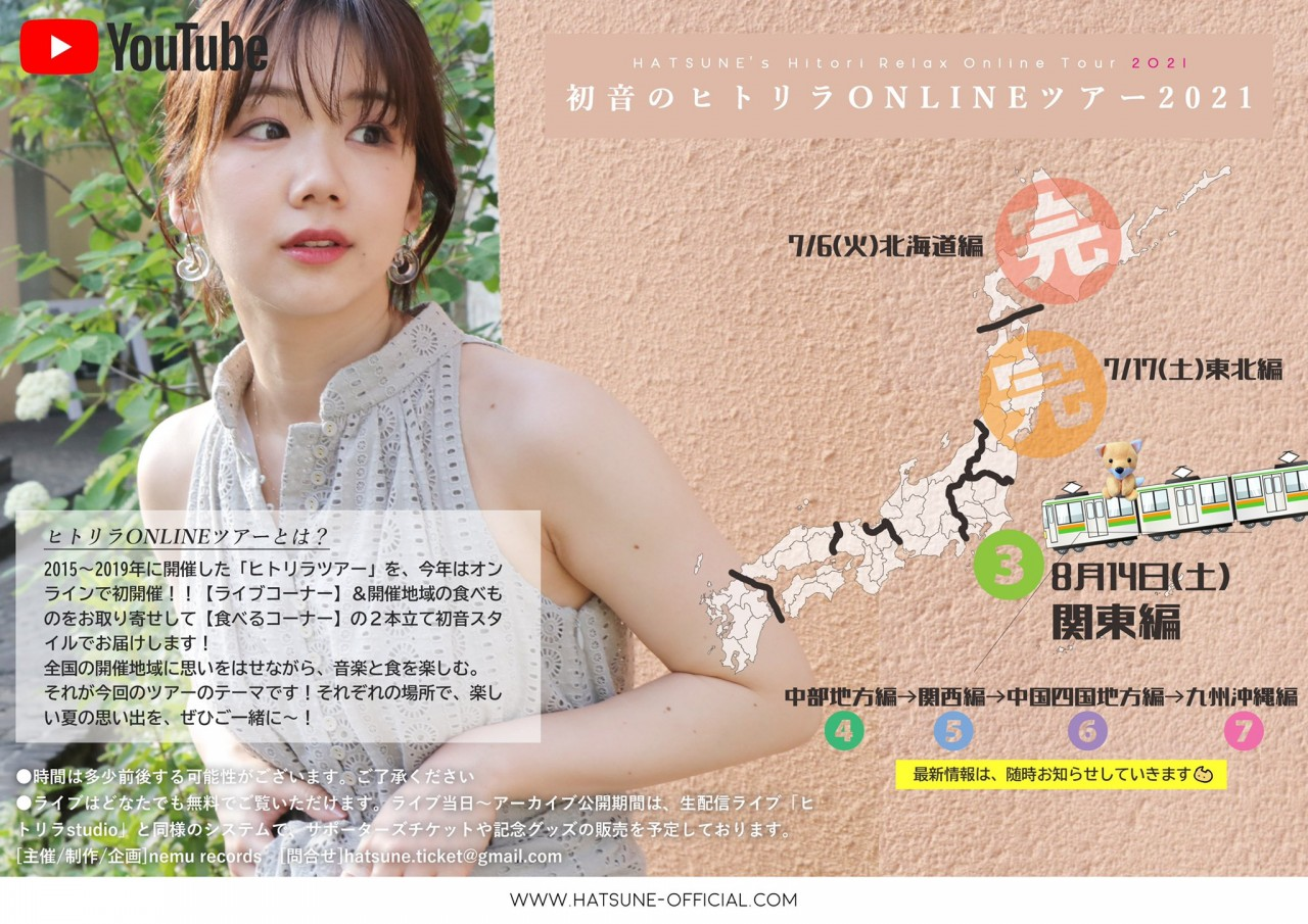 【生配信】初音のヒトリラONLINEツアー2021 関東編