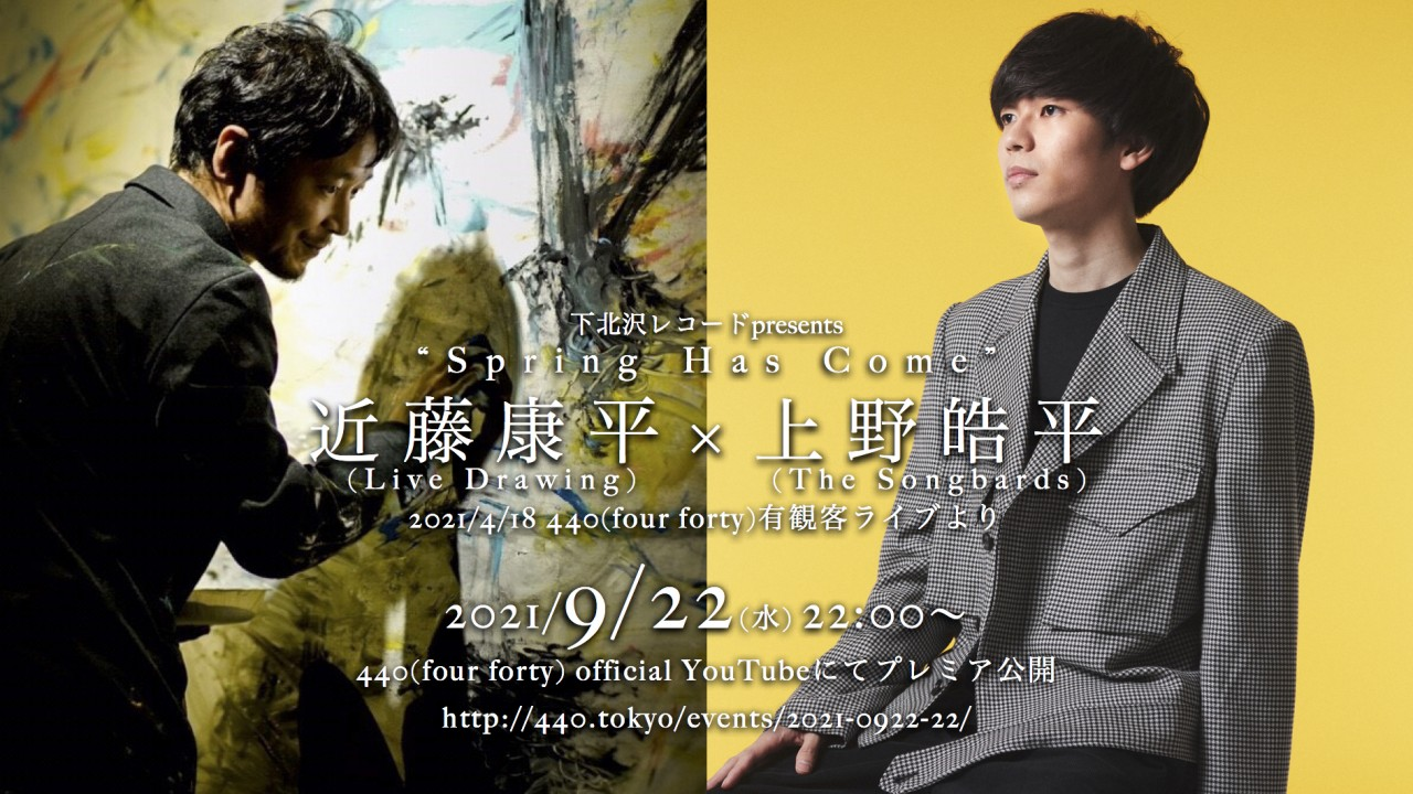 【プレミア配信】上野皓平(The Songbards)× 近藤康平(Live Drawing)(2021.4.18 有観客配信ライブより)