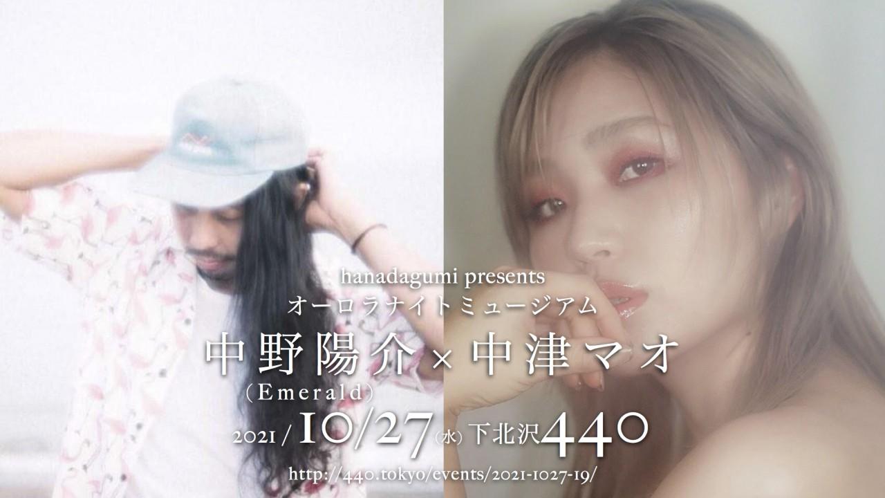 【来場 生配信】中野陽介(Emerald) × 中津マオ hanadagumi presents オーロラナイトミュージアム