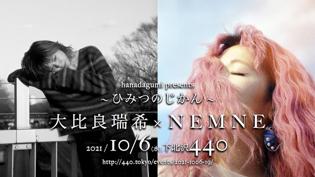 【来場 生配信】hanadagumi presents 〜ひみつのじかん〜 出演:大比良瑞希 × NEMNE