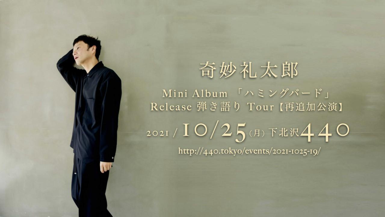 【来場 生配信】奇妙礼太郎 Mini Album 「ハミングバード」 Release 弾き語り Tour【再追加公演】
