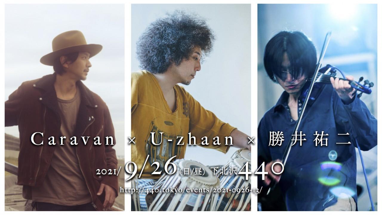 【来場 生配信】Caravan × U-zhaan × 勝井祐二