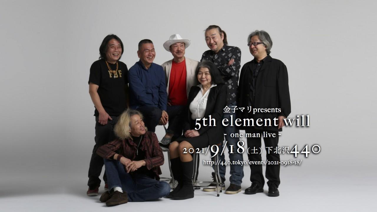 【来場】金子マリpresents 5th element will - one man live -