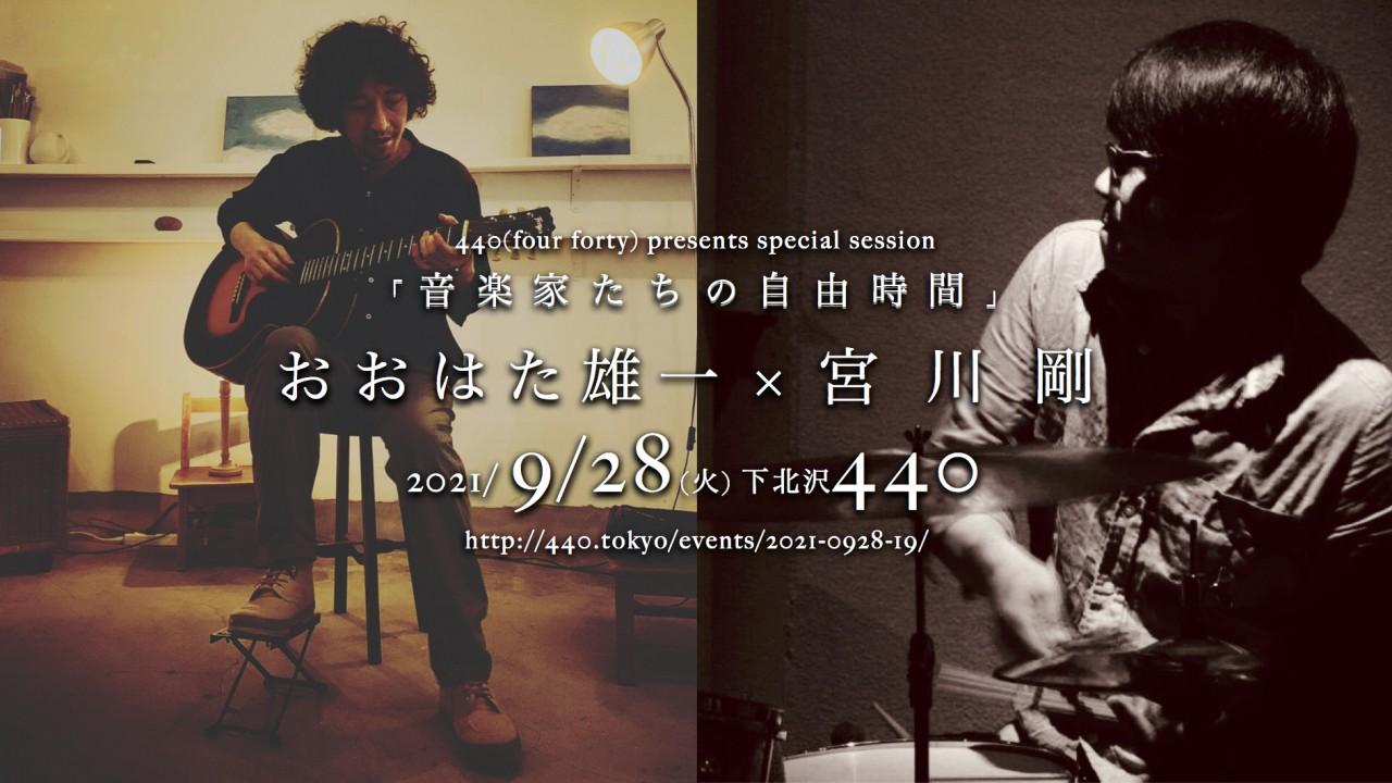 【来場 生配信】おおはた雄一 × 宮川剛「音楽家たちの自由時間」