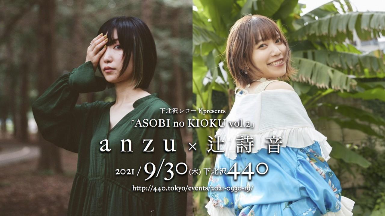【来場 生配信】anzu × 辻詩音 下北沢レコードpresents「ASOBI no KIOKU vol.2」