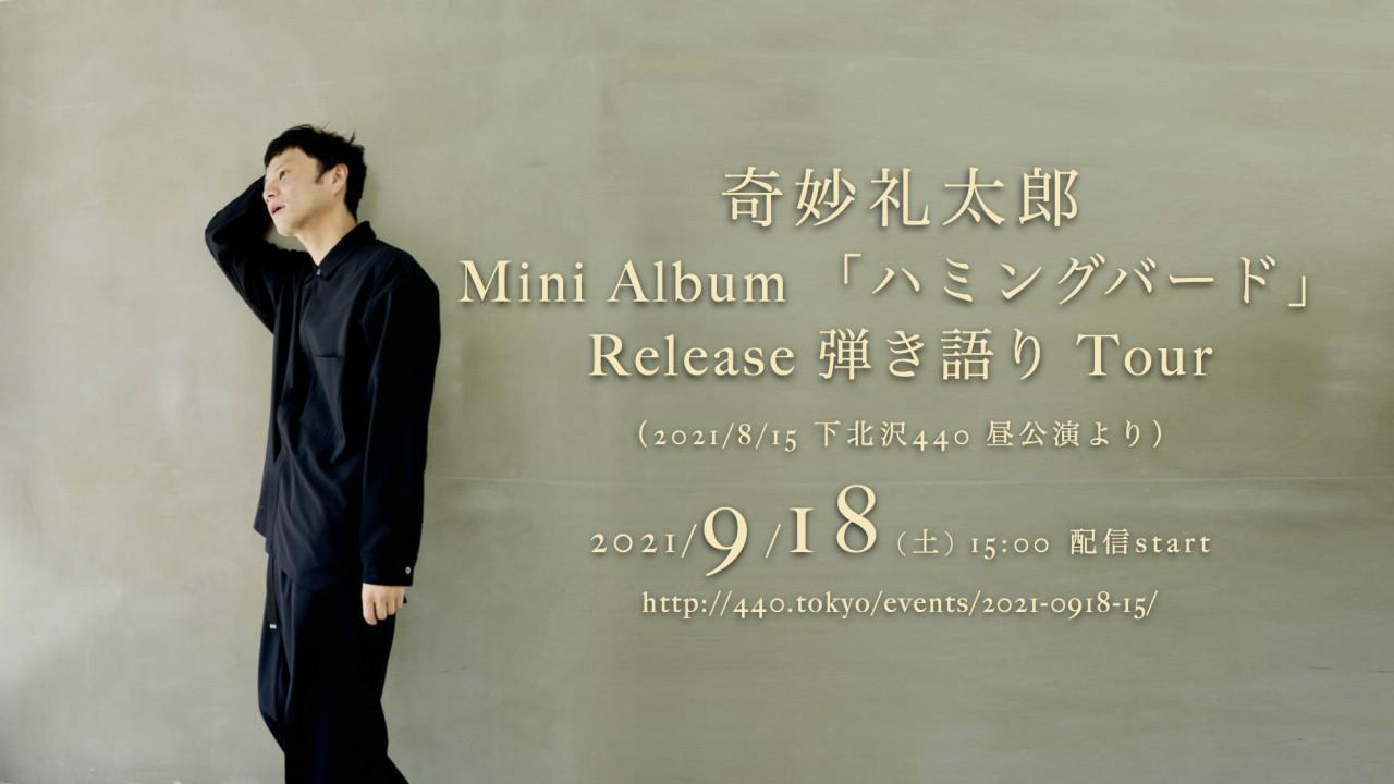 【収録配信】奇妙礼太郎 Mini Album「ハミングバード」Release 弾き語り Tour(2021.8.15 下北沢440 昼公演より)