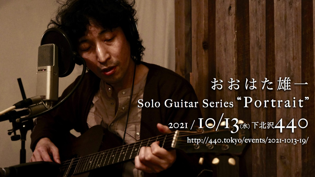 """【来場 生配信】おおはた雄一 Solo Guitar Series """"Portrait"""""""
